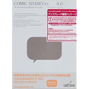 【クリックでお店のこの商品のページへ】ComicStudioEX 4.0 アップグレード版 for Windows
