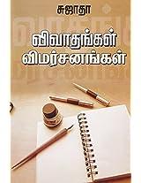 Vivathangal Vimarsanangal