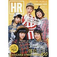 HR 2016年11月号 小さい表紙画像