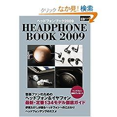 ヘッドフォンブック2009 (ムック)