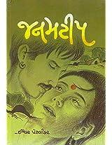JANAMTIP [Gujarati]