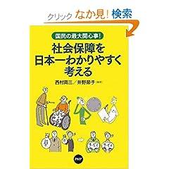 社会保障を日本一わかりやすく考える