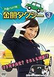 恐怖の「金朋タクシー」第3弾DVDのゲストに儀武ゆう子が登場