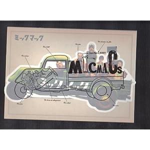 ミックマックの画像