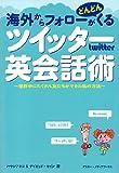 海外からフォローがどんどんくるツイッター英会話術 ~世界中にたくさん友達ができた私の方法~ [単行本(ソフトカバー)]