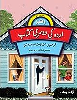 Urdu Ki Dosri Kitab