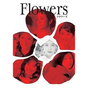 FLOWERS -フラワーズ-