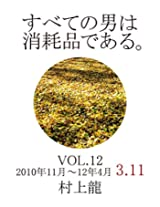 MEN ARE EXPENDABLE VOL12: From Nov 2010 to Apr 2012