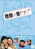 [DVD]糟糠(そうこう)の妻クラブ DVD-BOX1