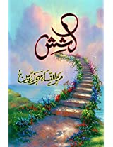 KASHISH (POETRY) (First Edition, 2015)