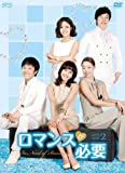 [DVD]ロマンスが必要 DVD-BOX2