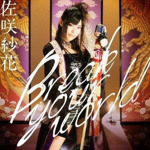 佐咲紗花 / TVアニメ 閃乱カグラ OPテーマ「Break your world」(初回限定版)(DVD付)(ランティス)