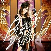 Break your world(初回限定盤)(DVD付)
