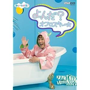 [DVD] NHK-DVD みいつけた! よんだ?オフロスキー