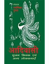 Aadivasi : Srijan Mithak Evam Anya Lokkathayen