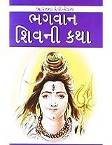 Bhagwan Shiva