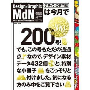 MdN (エムディーエヌ) 2010年 12月号