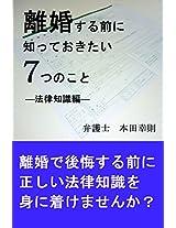 rikonsurumaenishitteokitai7tsunokoto-houritsuchishikihen-
