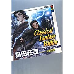 Classical Fantasy Within b C (ukBOX)