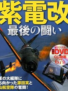 「永遠の0」の戦場を生き抜いた男が語ったゼロ戦「ラバウル航空戦の真実」vol.3