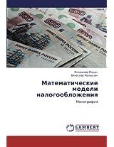 Matematicheskie modeli nalogooblozheniya: Monografiya