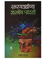 Smaranwadhichya Shastriya Paddhati