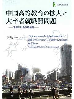 727万人!中国就職難民大学生が日本企業に突撃!?