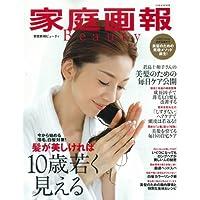 家庭画報Beauty 2012年Vol.1 小さい表紙画像