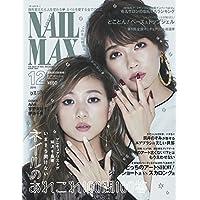 NAIL MAX 2016年12月号 小さい表紙画像