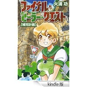 ファイナル・セーラークエスト【補完計画】Kindle版