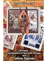 The Stamps. II (Marki. II, in Russian)