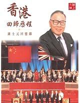 CUHK Series:Hong Kong's Journey to Reunification Memoirs of Sze-yuen Chung