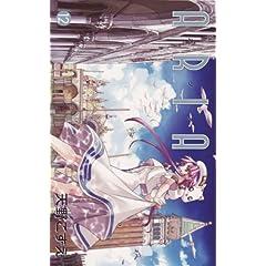【クリックでお店のこの商品のページへ】ARIA(12) (BLADE COMICS) [コミック]