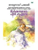 Orkkunnuvo En Krishnaye - Part 2