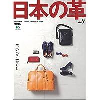 日本の革 2015年Vol.8 小さい表紙画像