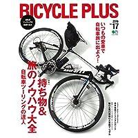 BICYCLE PLUS 2016年Vol.17 小さい表紙画像