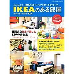 IKEAのある部屋