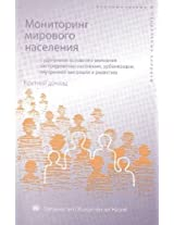 World Population Monitoring Focusing on Population Distribution Urbanization Internal Migration and Development (Population Studies)