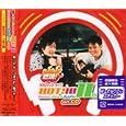 燃焼!ネオロマンス・ライヴHOT!10 CountdownRadioII on CD ラジオ・サントラ、岩田光央、小山力也、 保志総一朗 (CD2007)Soundtrack