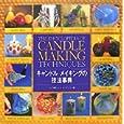 キャンドル・メイキングの技法事典 サンディ・リー (大型本2007/9/25)