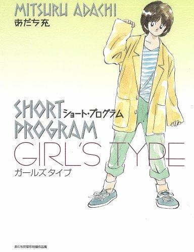 ショートプログラム~ガールズタイプ~ (少年サンデーコミックススペシャル)