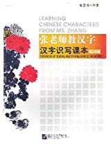 Learning Chinese Characters from Ms. Zhang (Workbook of Reading and Writing Chinese Characters)