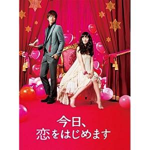 今日、恋をはじめます ブルーレイ豪華版 [Blu-ray] (2013)
