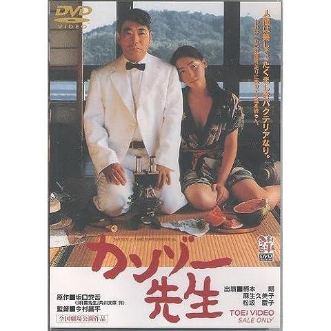 カンゾー先生 [DVD] (2004)