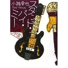 スタンド・バイ・ミー―東京バンドワゴン
