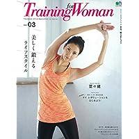 Training for Woman 2017年Vol.3 小さい表紙画像