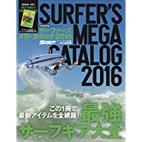 SURFER'S MEGA CATALOG 2016年版 小さい表紙画像