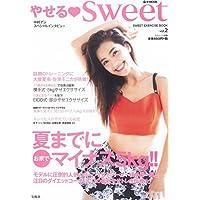 やせる!Sweet 2015年Vol.2 小さい表紙画像