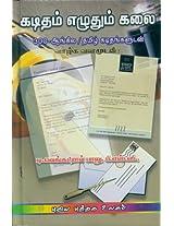 Kadidham Ezhudhum Kalai: 300 English/Tamil kadidangaludan
