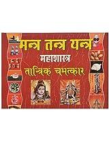 Mantra Tantra Yantra By Randhir Prakashan